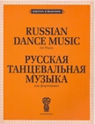 - RUSSIAN DANCE MUSIC FOR PIANO