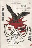 Dr. Kulin Bán (szerk.) - Magyar-japán-turáni világhídfő közlönye I. [antikvár]