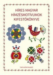 Horv�th �gnes (szerkeszt�) - H�res magyar h�mz�smot�vumok kifest�k�nyve