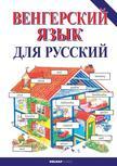 - Kezdők magyar nyelvkönyve oroszoknak - BEH?EPC??? ???? ??? ???????