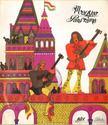 V�csei Gy�rgy (f�szerk.) - Magyar Panor�ma 1971. tavasz [antikv�r]