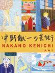 - Nakano Kenichi Art