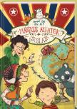 Margit Auer - Mágikus állatok iskolája 7. Hová lett Mr M?