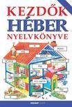 Helen Davies - Gábor Mónika - Kezdők héber nyelvkönyve
