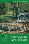 Bede B�la - Nemzeti parkok Magyarorsz�gon (orosz)