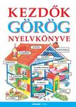 - Kezdők görög nyelvkönyve