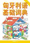 - Kezdők magyar nyelvkönyve kínaiaknak