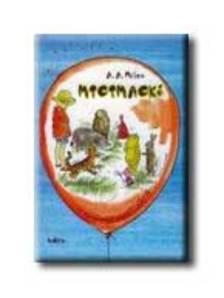 A. A. Milne - Micimackó