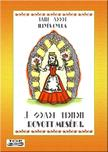 Szerk.:Tisza András - ROVOTT MESÉK I. - Illyés Gyula:Hetvenhét magyar népmese című munkájából