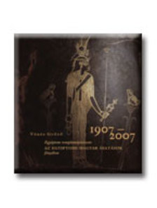 Vörös Győző - EGYIPTOM TEMPLOMÉPÍTÉSZETE - 1907-2007 AZ EGYIPTOMI MAGYAR Á