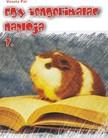 Vaszta Pál - Egy tengerimalac naplója 1. [eKönyv: pdf,  epub,  mobi]