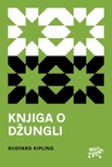 Sanja Lovrenčić Rudyard Kipling, - Knjiga o džungli [eKönyv: epub,  mobi]