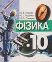 Korsak, Evgen Vasziljovics, Ljasenko, Olekszandr Ivanovics, Szavcsenko, Vitalij Fedorovics - Fizika 10. osztály [antikvár]