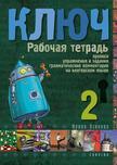 Oszipova, Irina - KULCS 2. - OROSZ NYELVK�NYV HALAD�KNAK - MUNKAF�ZET__