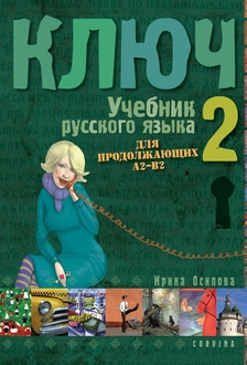 Oszipova, Irina - KULCS 2 - OROSZ NYELVK�NYV K�Z�PHALAD�KNAK TK