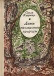 Carrighar, Sally - A természet vadöröksége [antikvár]