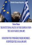 Olteanu Florian - The Institutional Politics of the European Union - The Case of Greece (1981-2007) [eK�nyv: epub,  mobi]