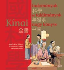 - Kínai tudományok és találmányok nagy könyve